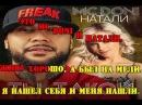 MC Doni feat Натали А ты такой мужчина с бородой караоке