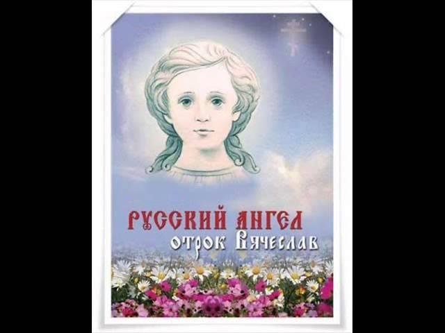 Отрок Вячеслав (Крашенинников) - жизнь и пророчества