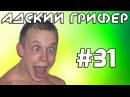 Шоу - АДСКИЙ ГРИФЕР! 31 (УЛЬТРА ПЕТУХ 3: НАРК ВЕРНУЛСЯ!)