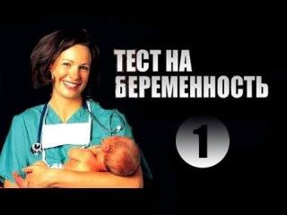 всех все серии тест на беременность описание носить повседневное термобелье