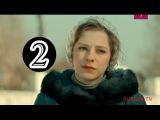 Мой любимый папа 2 серия (2015) 24-серийная мелодрама фильм кино сериал