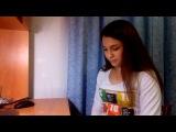Габдуллина Камила - Зачем придумали любовь (Сергей Лазарев cover)