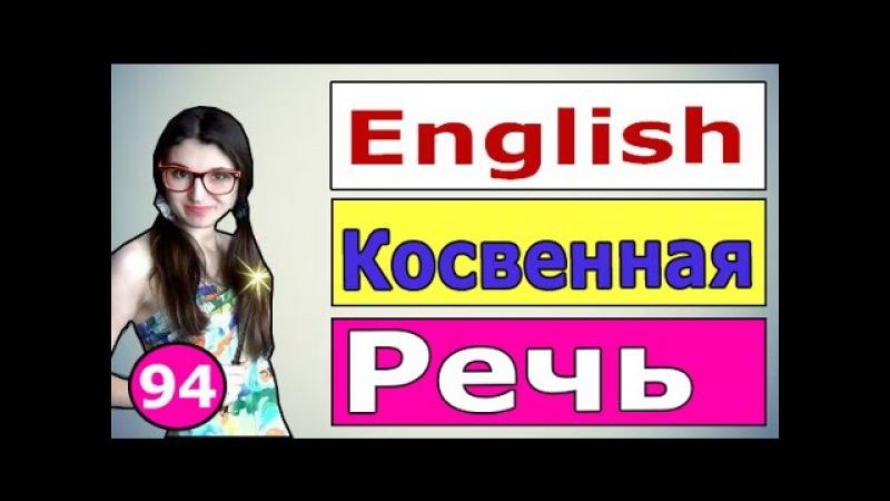 98. Английский Косвенная речь Согласование Времен Sequence of Tenses Indirect Speech