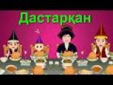 Дастарқан   Казахские детские песни   Family Table Song in Kazakh