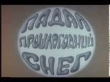 Падал прошлогодний снег - Мультфильм