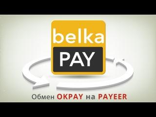Обмен с платежной системы OKPAY на PAYEER (обмен OKPAY на PAYEER)