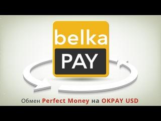 Обмен с платежной системы обмен Perfect Money на OKPAY USD (обмен PM на OKPAY USD)