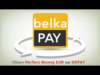 Обмен с платежной системы обмен Perfect Money EUR на OKPAY USD (обмен PM EUR на OKPAY USD)