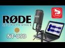RODE NT USB великолепный студийный USB микрофон для летсплеев подкастов и рэпа