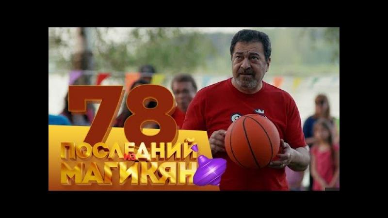 Последний из Магикян - 78 серия (18 серия 5 сезон) русская комедия HD