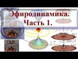 Эфиродинамика (лекция Дайнеко в МГУ) Часть 1.