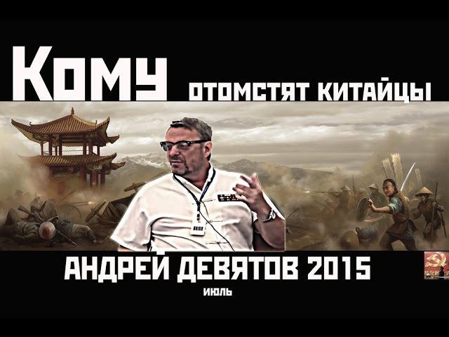 Кому и за что отомстят китайцы и что будет с долларом Девятов 2015 Бирюса