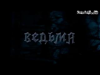 Ведьма (Первый российский фильм ужасов)