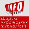 Інфо Центр | Info Center