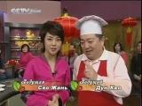 Китайская кухня. Серия 39