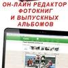 Фотосалоны Сэйко Фуджифильм, г.Казань
