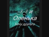 JJ и Оленька-Хочу другого