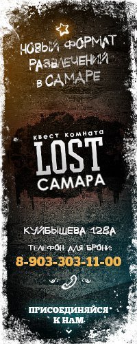 Афиша Самара Квест за 1000р с команды!