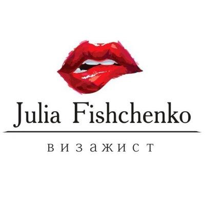 Юлия Фищенко