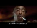 """Отрывок из клипа """"2 Of Americaz Most Wanted"""" (Русские субтитры)"""