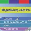 "МедиаЦентр ""Арт TV"""