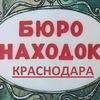Типичное бюро находок Краснодара