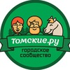 Томские.ру
