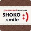 SHOKOsmile Шоколадные подарки