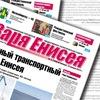 """Лесосибирская городская газета """"Заря Енисея"""""""