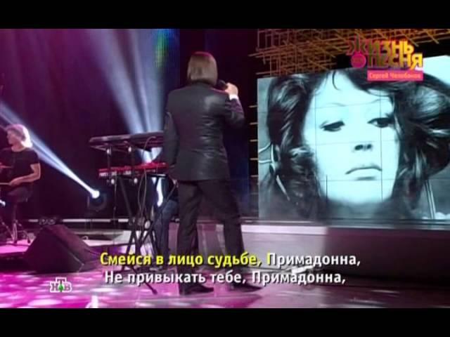 Челобанов Сергей Васильевич - Примадонна