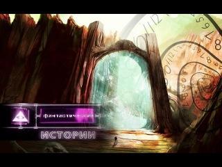 Фантастические истории. Параллельные миры. Время-убийца (HD 720p)