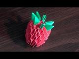 Модульное оригами клубника из бумаги схема сборки для начинающих