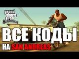 Все читы (коды) на GTA San Andreas [PC]
