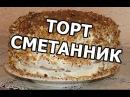 Торт сметанник со сметанным кремом Сметанный торт из сметаны