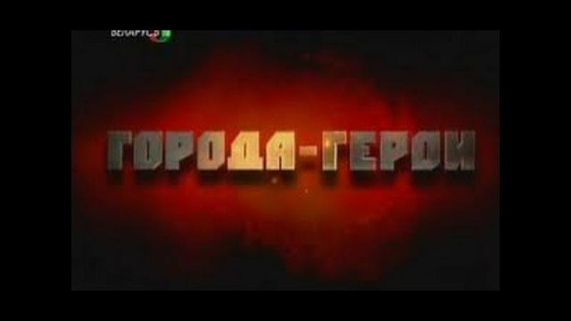 Города герои - серия 1 Брестская крепость