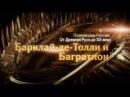 Петр Багратион и Михаил Барклай де Толли Полководцы России От Древней Руси до ХХ века