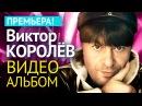 Виктор КОРОЛЕВ - АЛЬБОМ ВИДЕОКЛИПОВ/2015
