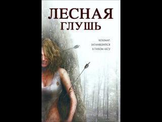 «Лесная глушь (Игра на выживание)» (Backwoods, 2007) смотреть онлайн в хорошем качестве HD