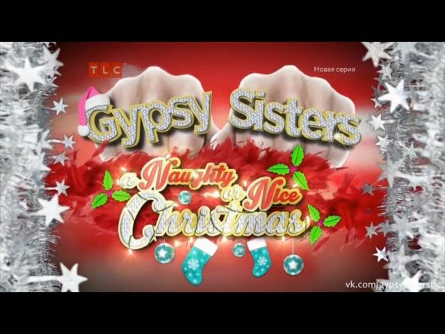 Цыганские сёстры Gypsy Sisters 9 серия