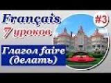 Глагол faire (делать). Урок 3/7. Французский язык для начинающих. Елена Шипилова.