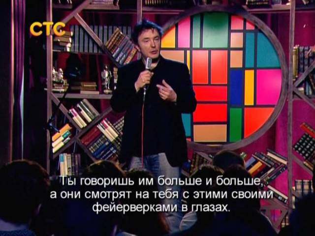 Dylan Moran on Russian people | Дилан Моран - Русские