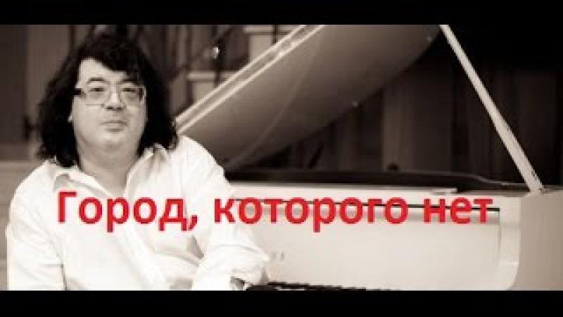 Разбор песни Город, которого нет (из к/ф Бандитский Петербург)