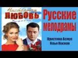 Настоящая любовь Русская мелодрама комедия фильм сериал 2012