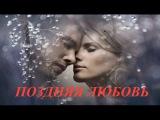 Поздняя Любовь HD Онлайн Русские Фильмы