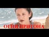 Огни притона ОТЛИЧНЫЙ  БОМБОВЫЙ ФИЛЬМ  мелодрама драма фильм онлайн