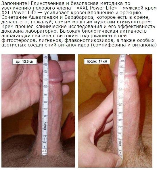 На сколько увеличить пенис