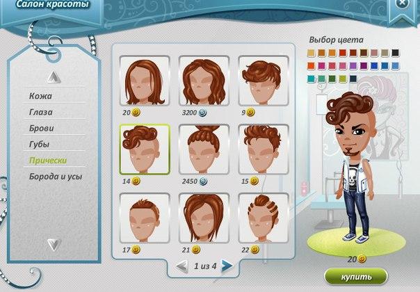 Прически для аватарии фото для мальчиков