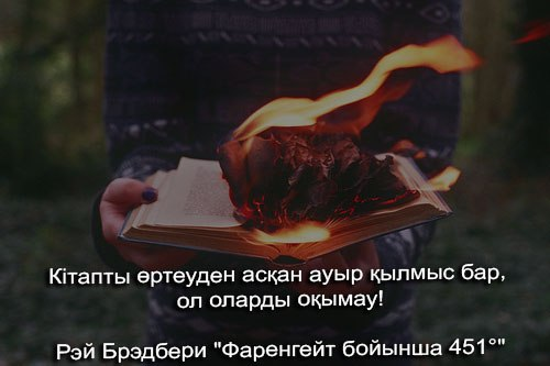 Кітаптар әлемі | ВКонтакте