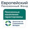 НПФ «Европейский пенсионный фонд» (АО)