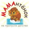 МАМАнтенок Черкизово